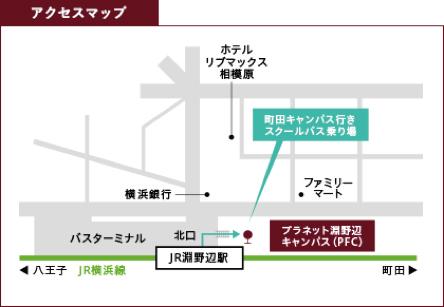 桜美林大学 スクールバス乗り場