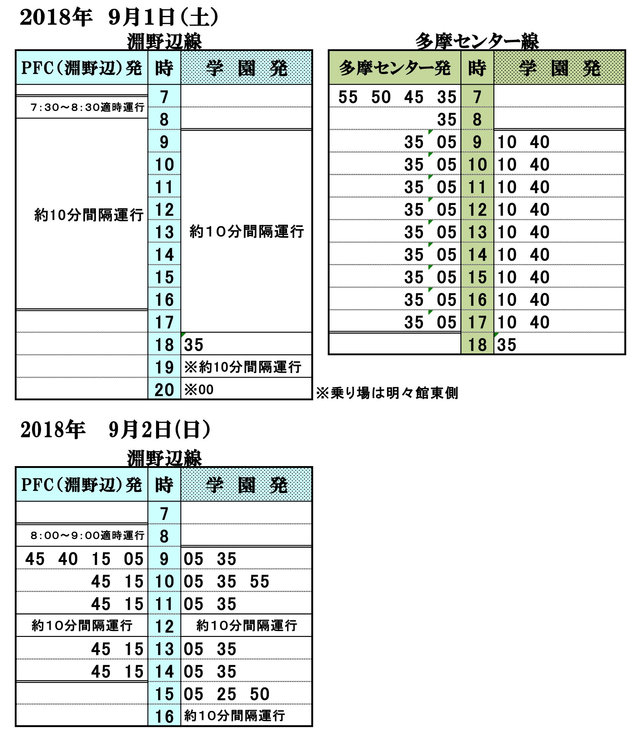 JUAM定期総会時刻表